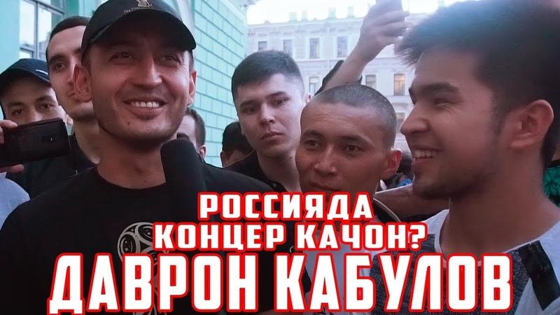 ДАВРОН КАБУЛОВ МУСОФИРЛАРГА РОССИЯДА КОНЦЕР БУЛИШИ МУМКИНЛИГИНИ АЙТДИ!