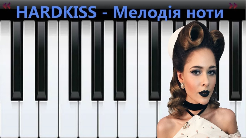 THE HARDKISS Мелодія ноти