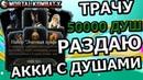 ТРАЧУ КУЧУ ДУШ И ДАРЮ АККАУНТЫ И ДУШИ СУПЕР КОНКУРС Mortal Kombat X mobileios