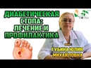 Диабетическая стопа симптомы лечение и возможные осложнения Врач Юлия Михайловна Губина