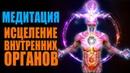 Медитация Тайный Эликсир Здоровья | Энергетическое Исцеление от Болезни Внутренних Органов