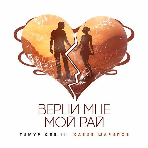 Тимур Спб альбом Верни мне мой рай (feat. Хабиб Шарипов)