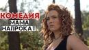 ПОТРЯСАЮЩИЙ ФИЛЬМ Мама Напрокат Русские комедии фильмы HD