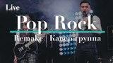 Remake Live Pop Rock