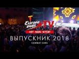 Зажгли с выпускниками 🔥 Поднимай, Выпускник – 2018, HIT NON STOP, EUROPA PLUS TV