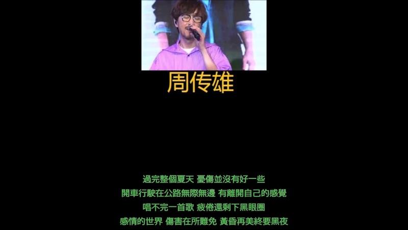 TAIWAN Top Singer- 周传雄{Chou Chuan Huing} 黄昏-Sunset [Lyric]
