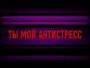 Макейс Антистресс премьера трека 2018
