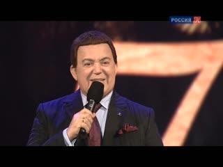Иосиф Кобзон - Мой путь (Юбилейный вечер Николая Караченцова