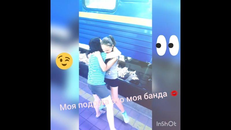 Мы тачимся, ждем отправления поезда, Киев - Мариуполь, уехала печалька ❤😍😂😁😇