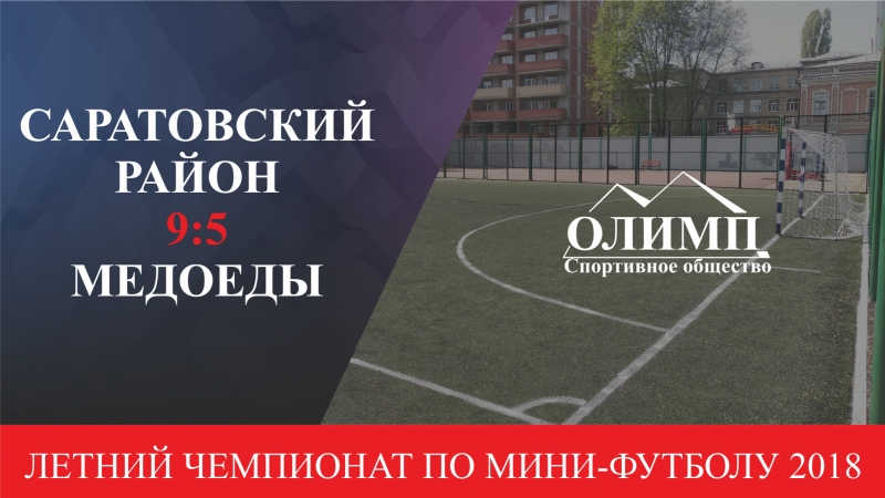Летний Чемпионат 2018 Саратовский район Медоеды