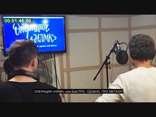 Смешная переозвучка рекламы с русского на татарский в студии