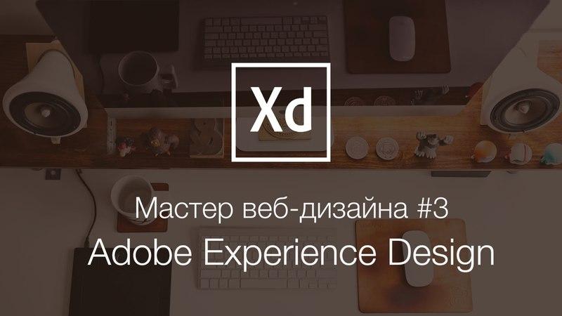 Мастер веб-дизайна 3. Создание дизайна сайта в Adobe XD (Experience Design)