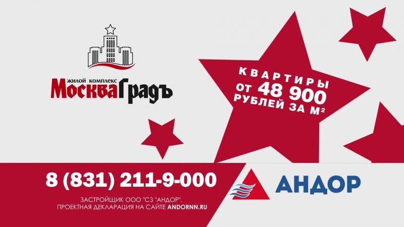 Дед Мороз идёт за квартирой в ЖК «Москва Град»
