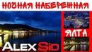 Ялта Крым Ночная набережная