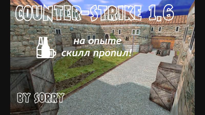 COUNTER-STRIKE 1.6 НА ОПЫТЕ, СКИЛЛ ПРОПИЛ!