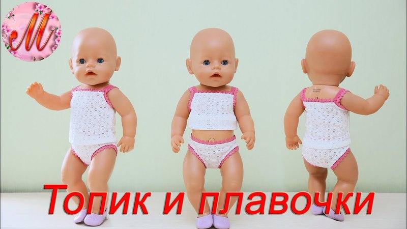Как сшить топик и плавочки на куклу Беби Бон