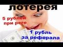 S loto платит ! 1р за реферала 5р рега быстрые лотереи