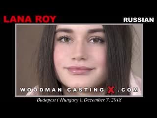 Woodmancastingx - lana roy (интервью) [вудман, кастинг, минет, сосет, порно, на камеру, секс, hd]