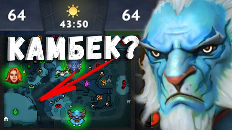 ЛАНСЕР vs МЕГАКРИПЫ 6500 ММР ДОТА 2 COMEBACK IS REAL DOTA 2