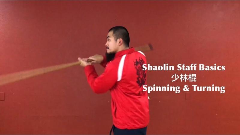 少林棍 Shaolin Staff Spinning Basics