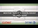 Видео-инструкция по монтажу Avanti в кабель-канал In Liner Front