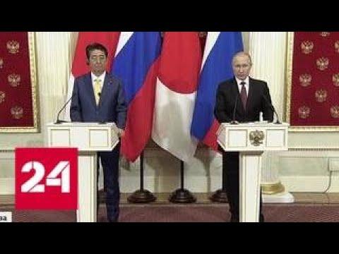25-й шаг к подписанию мира: Путин и Абэ три часа обсуждали будущее Курил - Россия 24