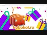 Играй бесплатно с Кубокотом и получай подарки от СТС Kids
