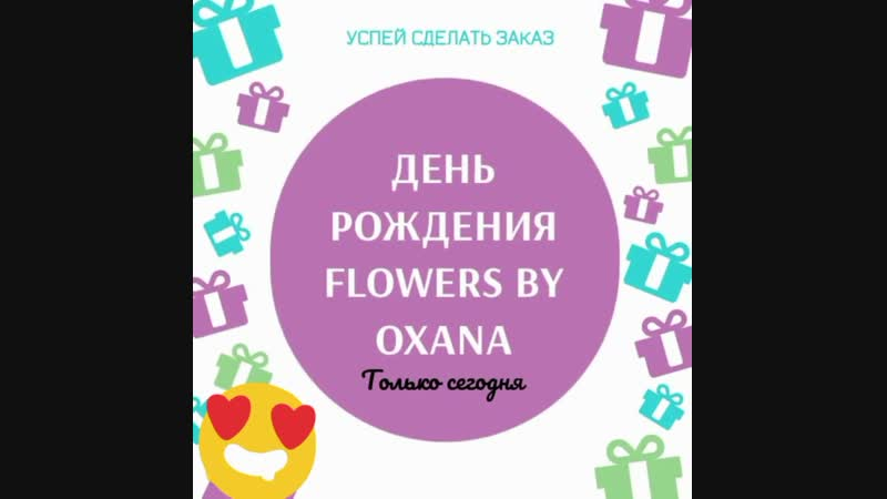 Flowers by Oxana