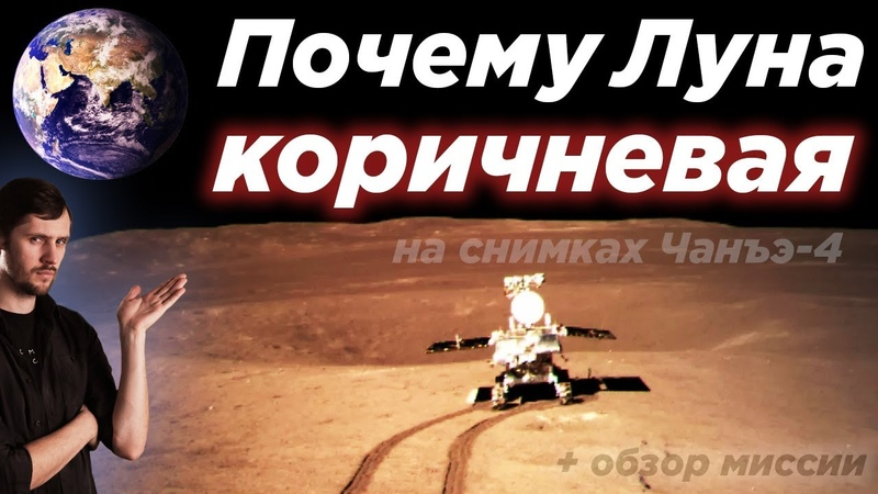 Почему Луна коричневая на снимках Чанъэ-4? / Фото, видео краткий обзор миссии. Цвет Луны.
