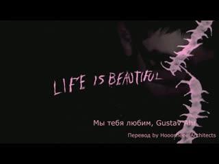 Lil peep - life is beautiful (перевод by hooosheee architects)