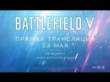 Тизер-трейлер Battlefield 5