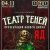ДОП: 04.11 ТЕАТР ТЕНЕЙ - Презентация диска!
