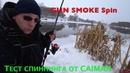 Тест спиннинга CAIMAN Gun Smoke spin 862M.