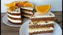 Морковный торт с апельсиновым курдом