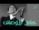 عبد الحليم حافظ - كامل الأوصاف / الحفلة الأو1604