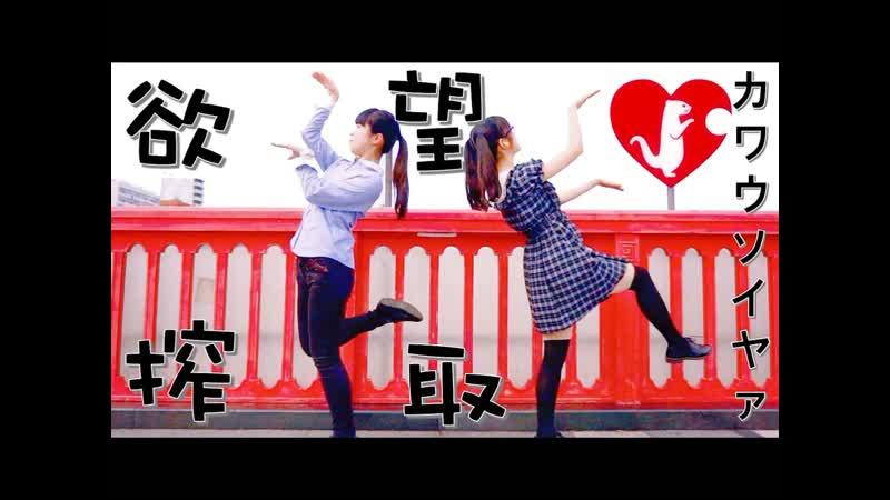 [りたた·Cas9]カワウソイヤァ「さらざんまい」踊ってみた&聖地巡礼 1080 x 1440 sm35168562