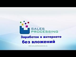 Проверка вывода средств с проекта Sales Processing