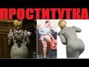 Тимошенко - Занималась Проституцией в молодости! Воровка и Полит Проститутка