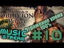 10 Oblivion Perfect. 100% отражение урона. Music Stream