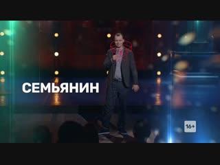 Новый сезон Stand Up 10 февраля в 22:00