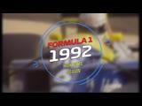 Formula 1 1992 - Highlights season