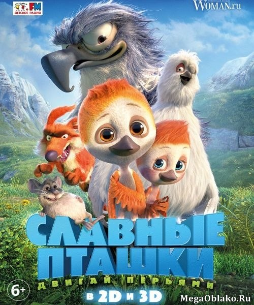 Славные пташки / PLOEY. You Never Fly Alone (2018/WEB-DL/WEB-DLRip)