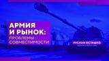 Армия и рынок проблемы совместимости (Руслан Осташко)