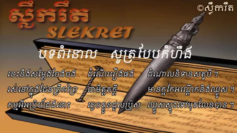 កំណាព្យ KHMER Poem- បទពំនោល សូត្របែបកំហឹង Pomnor [ Komheng ] - Recite Khmer Poetry