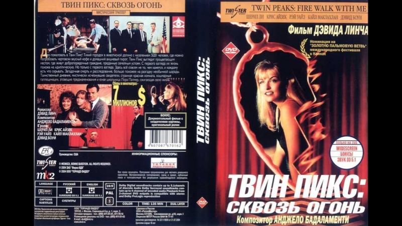 Твин Пикс Сквозь огонь - Трейлер (1992)