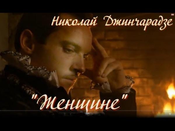 ...Мужчина ищет в женщине спасение...ЖЕНЩИНЕ - Николай Джинчарадзе