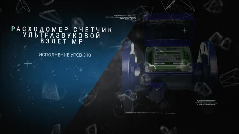 Расходомер счетчик ультразвуковой Взлет МР исполнение УРСВ_310