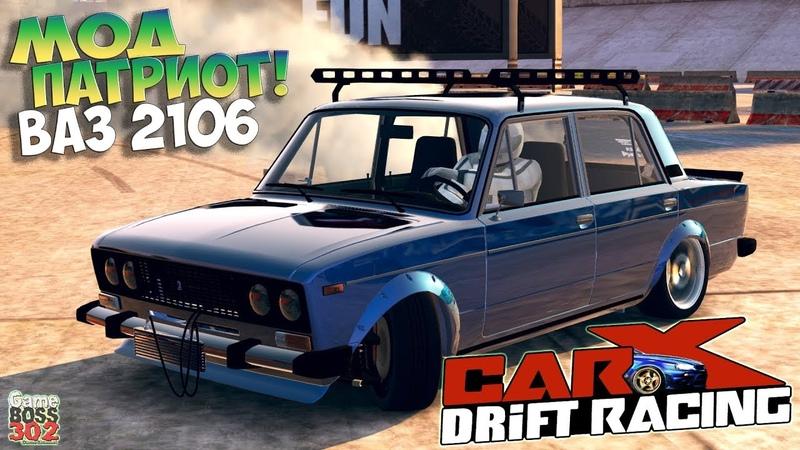 CarX Drift Racing (ПК) | МОД-ПАТРИОТ ! ВАЗ 2106 | Тюнячки и валилово