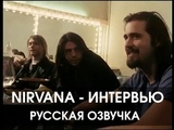 NIRVANA - ИНТЕРВЬЮ 23.11.1991 русская озвучка (НИМАР ДАММА) нирвана