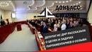 Депутат НС ДНР рассказала о целях и задачах парламентариев ІІ созыва